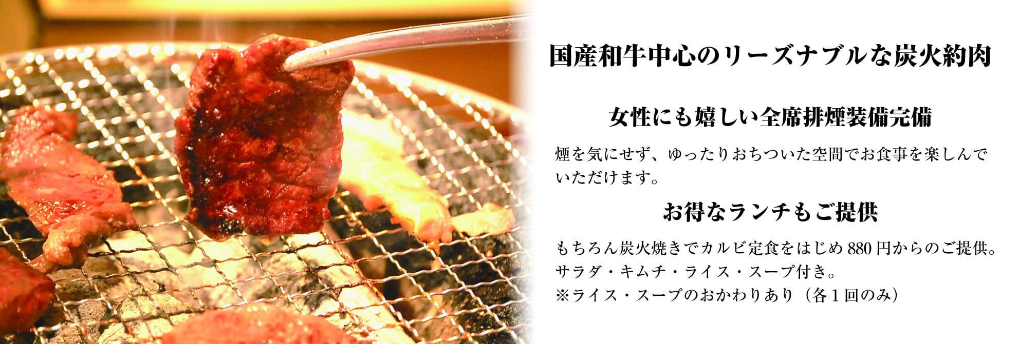 新潟県見附市|韓国本格炭火焼肉 めい